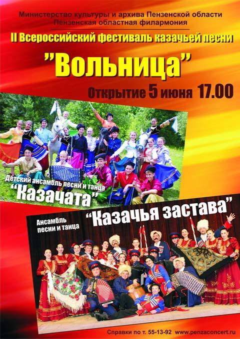 Православный Дон Песни Казачьего Дона