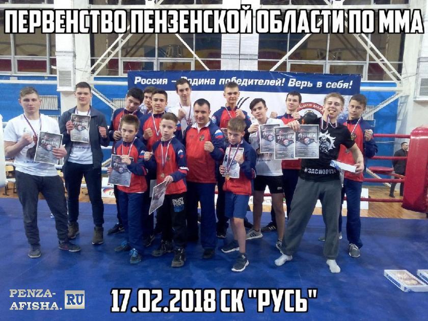 Фото - Русь, Клуб смешанного боевого единоборства ММА (Олимпийский)