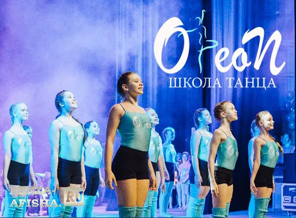 Фото - OLeoN, Школа танца