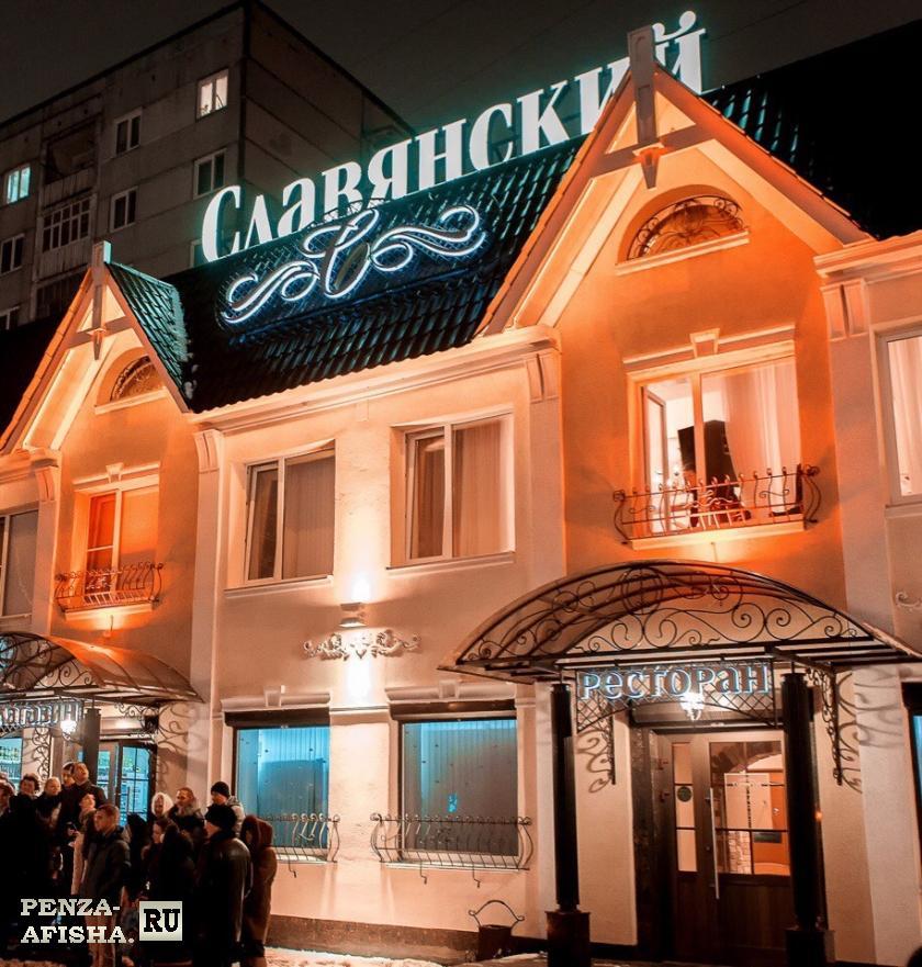 Фото - Славянский, Ресторан