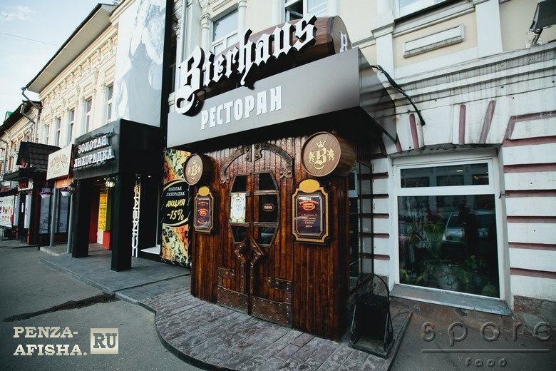 Фото - Bierhaus, Пивной ресторан