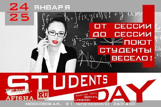 День студента полная версия