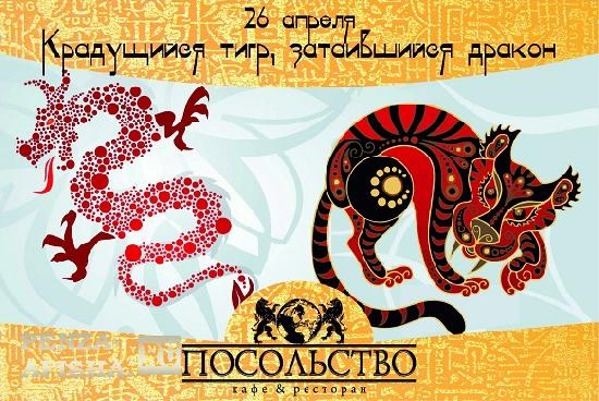 Крадущийся тигр, затаившийся дракон.