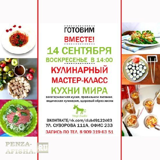 Мастер класс по приготовлению еды в новосибирске