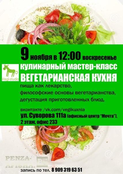 Мастер класс вегетарианская кухня