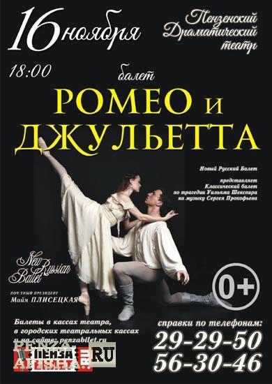 Афиша для спектакля ромео и джульетта смоленский камерный театр афиша октябрь