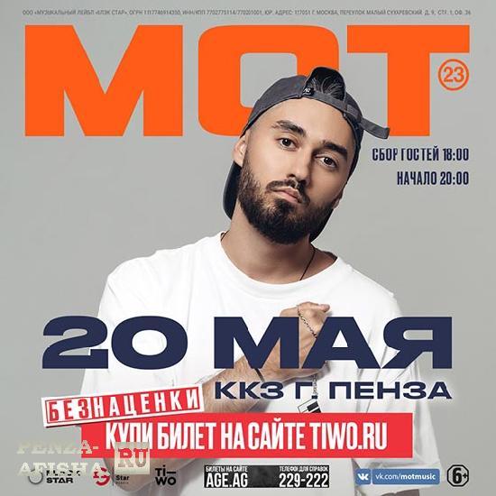 Билеты на концерты в пензе где в хабаровске можно купить билеты на концерт