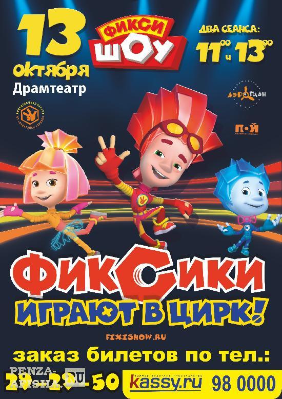 Детский спектакль афиша в пензе театр кукол ярославль купить билет