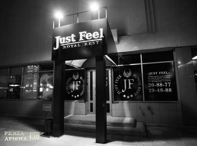 Фото - Just Feel Royal Rest, Кальянный клуб