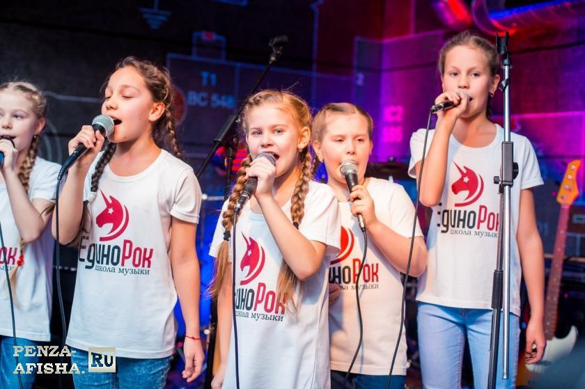 Фото - Единорок, Школа музыки