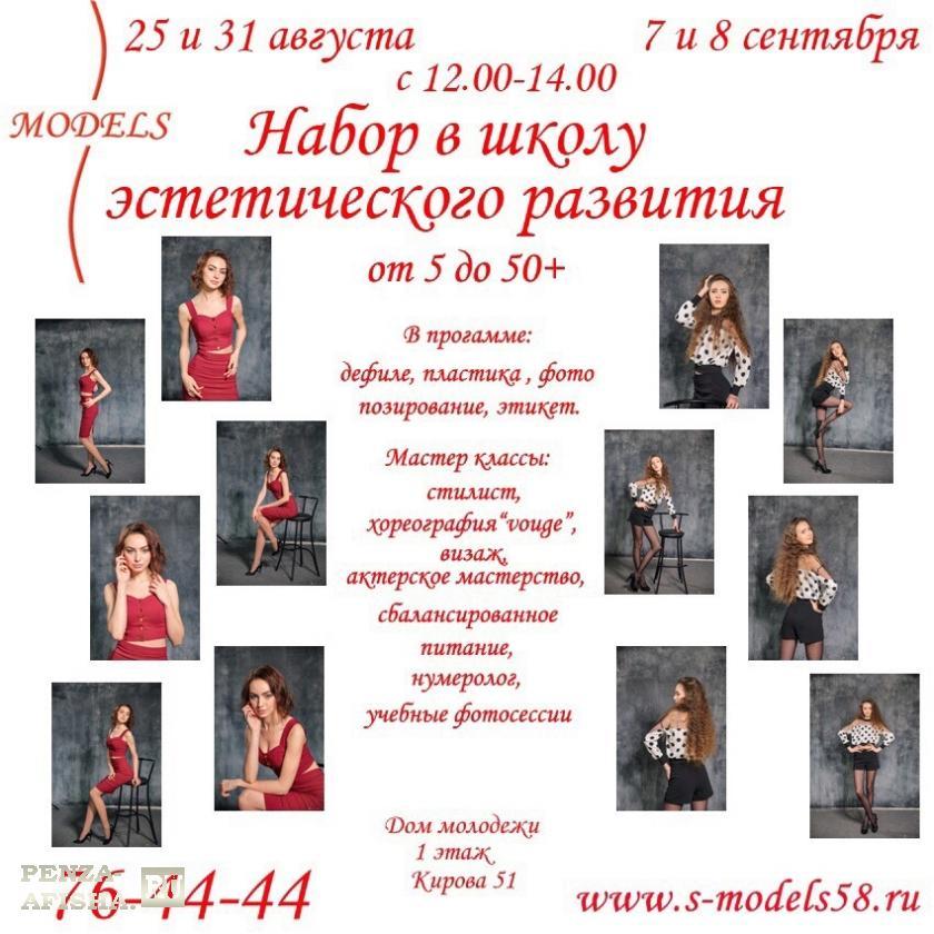 Фото - S-models, Модельное агентство