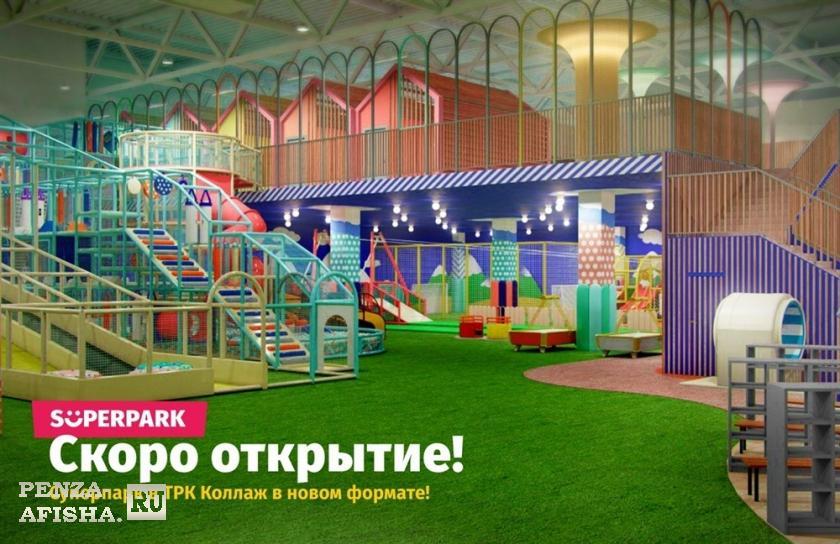 Фото - Суперпарк, Семейный парк активного отдыха (ТРК Коллаж)