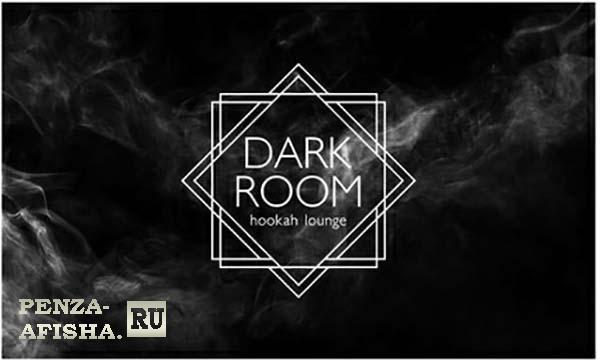 Фото - Dark Room, Кальянная