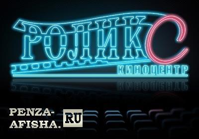 Фото - Роликс, Киноцентр (Закрыт)