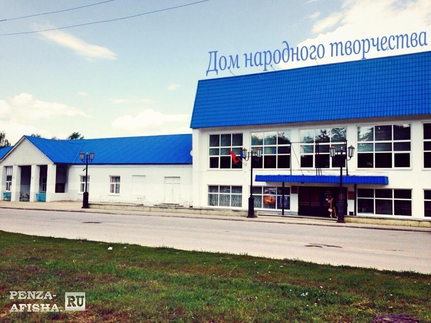 Фото - Пензенский областной Дом народного творчества, ГУК