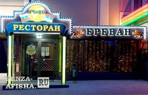 Фото - Ереван, Ресторан