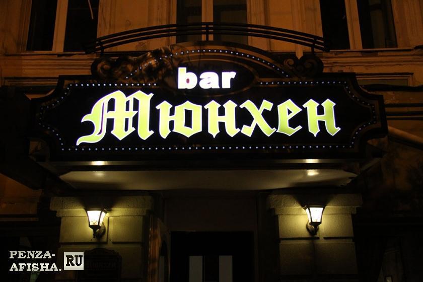 Фото - Мюнхен, Бар-ресторан